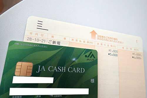 JAのキャッシュカードと通帳