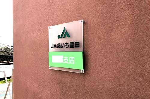 JAの店舗