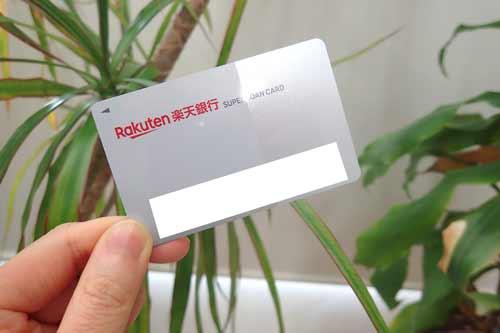 ネット銀行カードローン